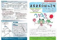 2014urawa_kodomo-001.jpg